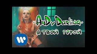 Смотреть клип Andy Darling - Я Твой Герой