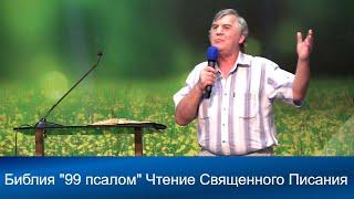 Библия Псалом 99 | Чтение Священно писания | Адвентисты Москвы | Проповеди АСД | 01 -августа 2020