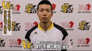 ホークス公式 HawksInformation Vol.6 41千賀選手 9/3公開