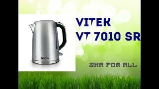 Чайник VITEK VT 7010 SR Обзор Распаковка