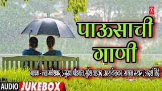 पाऊसाची सदाबहार गाणी | PAAVSACHI GAANI | RAIN SONGS | SADABAHAR GAANI