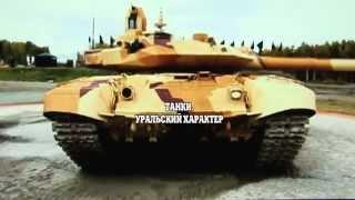 ТАНКИ.Уральский характер (трейлер)