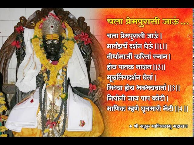 Chala Prempurasi - चला प्रेमपुरासी - Khandoba Bhajan by Shri Manik Prabhu Maharaj