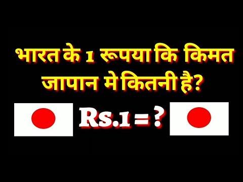 भारत के 1 रुपये कि किमत जापान मे कितनी है    Japan Currency - Hindi