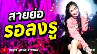 New Remix All Club Dj Thai Song Mix New Nonstop 2018