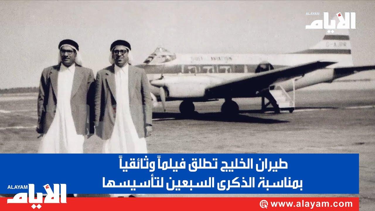 طيران الخليج تطلق فيلماً وثاي?قياً بمناسبة الذكرى السبعين لتا?سيسها  - نشر قبل 1 ساعة