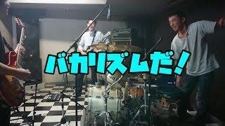福岡のアマチュアおやじバンド ダミーリリックスです。 今回もスタジオ...