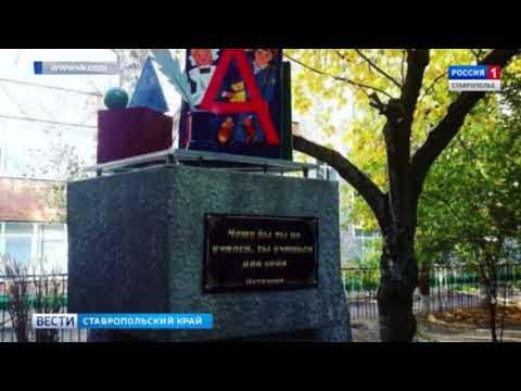 Памятник Букварю с ошибкой установили в Буденновске