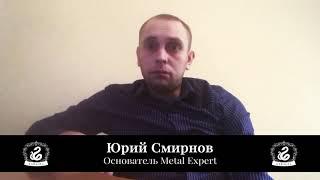 Юрий Смирнов (предприниматель, Metal Expert) о работе с Karagez Web Studio.