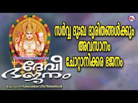 സർവ്വദുഃഖദുരിതങ്ങൾക്കും അവസാനം ചോറ്റാനിക്കര ഭജനം   Chottanikkara Amma   Hindu Devotional Songs
