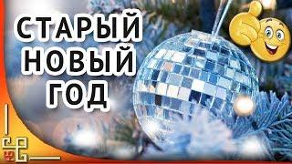 Со Старым Новым годом! Веселое поздравление со Старым Новым годом. Музыкальная открытка для друзей