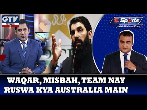 Waqar Misbah Team Nay Australia Mein Ruswa Kardia | Yahya Hussaini | PAK v AUS | G Sports 2nd Dec