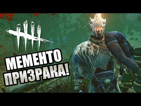 Dead by Daylight ► МЕМЕНТО ПРИЗРАКА!