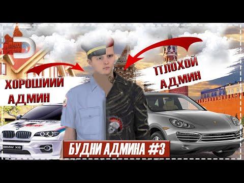 """Будни Администратора на """"Барвиха CRMP"""" #3 (Работа + видеоклип)"""