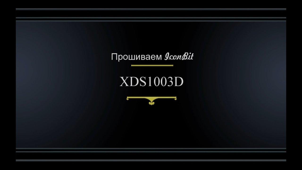 Прошивка iconbit xds1003d скачать