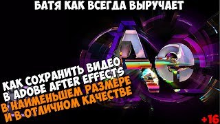 Как сохранить видео в наименьшем размере в Adobe After Effects CS6 ( быстро и в отличном качестве )
