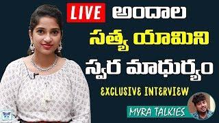 Telugu Popular Playback Singer Satya Yamini I Face To Face With Satya Yamini