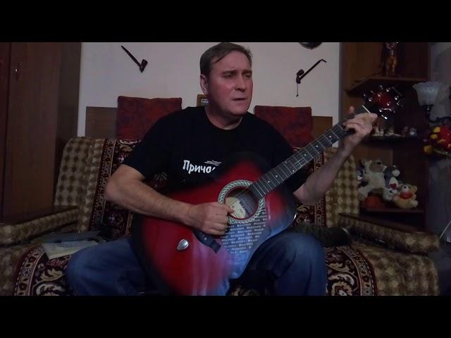 Андрей Котов - Саратовский романс (Песня под гитару)