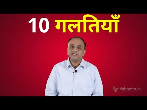 10 Mistakes in the Stock Market by Beginners (HINDI)