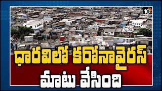 ధారవిలో కరోనా వైరస్ మాటు వేసింది | Mumbaiand#39;s Dharavi Slum Reports COVID-19 Cases  News