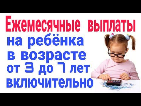 Ежемесячные выплаты на ребенка от 3 до 7 лет включительно/  Новинка 2020