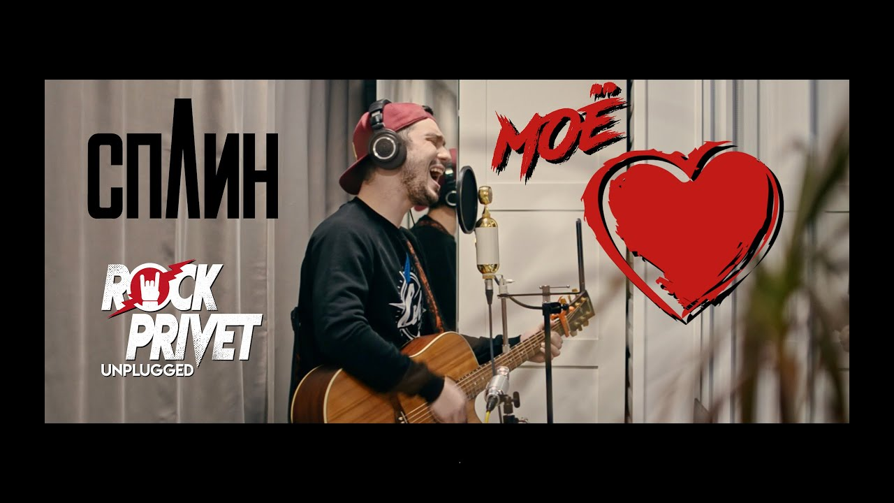 Cплин - Моё Сердце (Unplugged Country Cover by ROCK PRIVET)