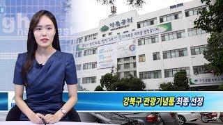 강북구 관광기념품 공모전 우수작품 선정