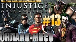 Онлайн - мясо! - Injustice Gods Among Us #13 - Чудо-женщина не дала