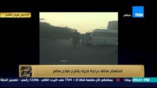 رامى رضوان يصور سائق دراجة نارية على طريق صلاح سالم ويعلق:
