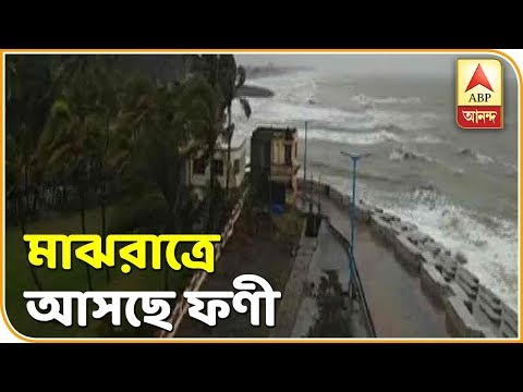 Bengal braces up for Fani, at 6 PM, 120 kms away from Digha | ABP Ananda
