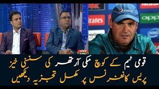Analysis on Pakistan Cricket Team coach Mickey arthur's sensational press conference