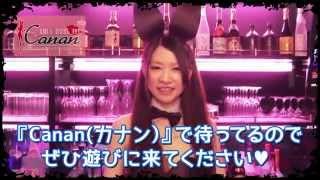 ガールズバーウォーカー イチオシ店PR 神田/Canan(カナン)