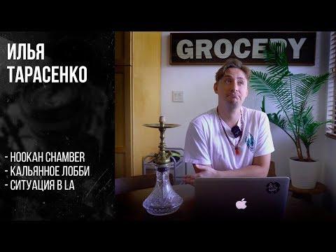 Илья Тарасенко о запрете ароматизированного табака в Лос-Анджелесе