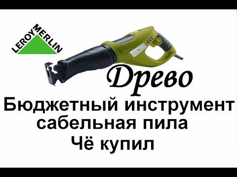 ДРЕВО.Бюджетный инструмент Леруа Мерлен. Сабельная пила J1F-115X Чё купил