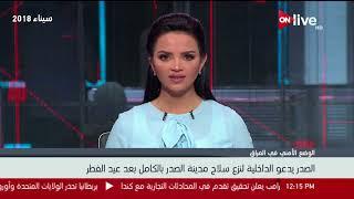 الصدر يدعو الداخلية لنزع سلاح مدينة الصدر بالكامل بعد عيد الفطر