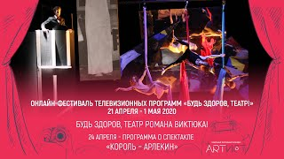 """Король-Арлекин"" / Театр Романа Виктюка"