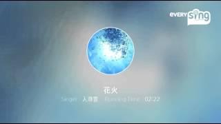 Singer : 入道雲 Title : 花火 夏の風物詩といえば花火! 今回は3代目JS...