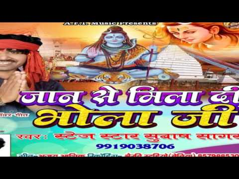 जेकरा से कइनी प्यार 卐 Subhash Sagar 卐 Bhojpuri Kawar Geet ~ New Shiv Bhajan 2017 HD Video