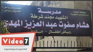 محافظة القاهرة تطلق اسم الشهيد هشام المهدى على مدرسة فى روض الفرج