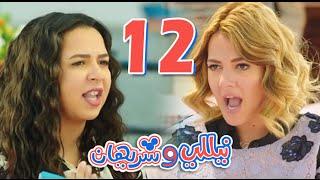 مسلسل نيللي وشريهان - الحلقه الثانية عشر | Nelly & Sherihan - Episode 12