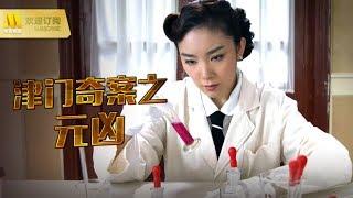 【Chi-Eng SUB Movie】《津门奇案之元凶 》著名影星突发脑淤血死亡,却牵扯出扑朔迷离的案情 (于蓓蓓 / 姜浩严 / 文森特·马蒂尔)