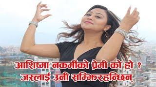 आशिष्मा नकर्मीको प्रेमी को हो ? जस्लाई उनी सम्झिरहन्छिन् || Ashishma Nakarmi ||