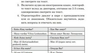 15 урок - диалог - текст