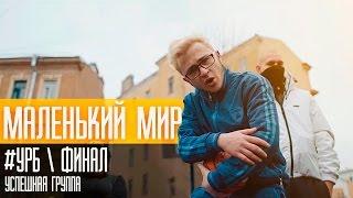 УСПЕШНАЯ ГРУППА - МАЛЕНЬКИЙ МИР (#УРБ, Финал) / ПРЕМЬЕРА!