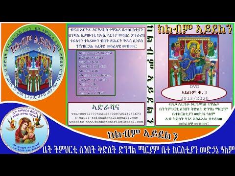 Eritrean Orthodox Tewahdo Mezmur Advertise  DVD ኣልቡም ቁ.3 From Israel 2020