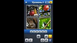 Игра в слова ~ Фото викторина с картинки и Слова. Какое слово? ios iphone gameplay