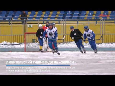 КРТВ. Любительский ринк-бенди на «Зорком»