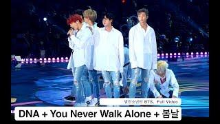 Video 방탄소년단 BTS[4K 직캠]DNA + You Never Walk Alone + 봄날 Spring Day, 풀캠@171202 락뮤직 download MP3, 3GP, MP4, WEBM, AVI, FLV Juli 2018