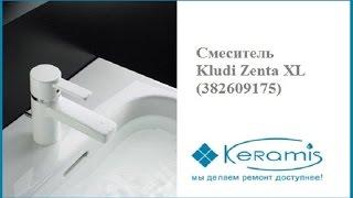 Обзор смесителя #Kludi Zenta XL (382609175)