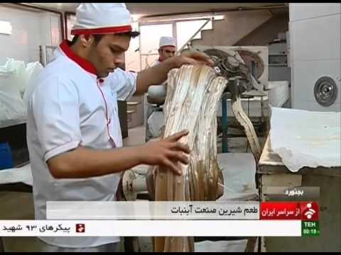 Iran Bojnord county, Sweet candy products محصولات آبنبات شهرستان بجنورد ايران